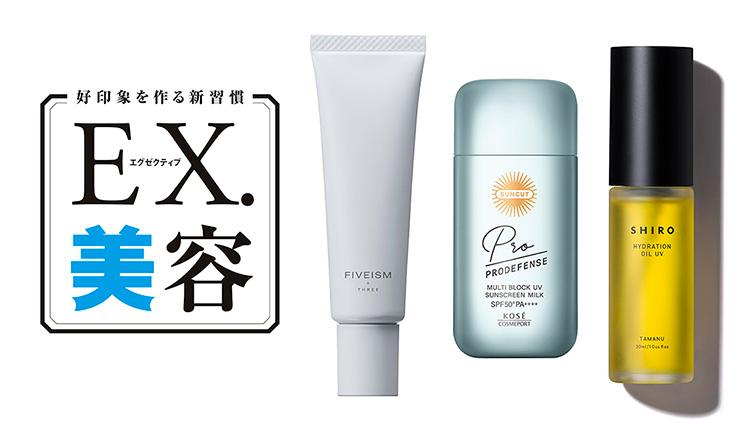 好印象を作る新習慣「日焼け止めの正しい使い方」【EX.美容】