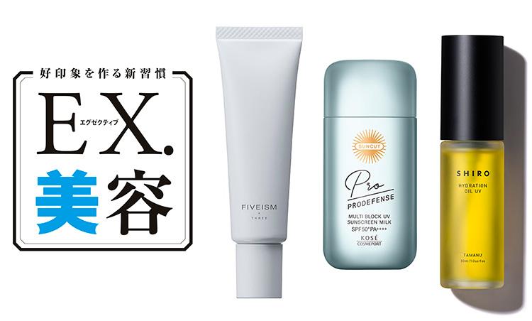 EX.美容_【紫外線対策】_FIVEISM × THREE+ KOSE+ SHIRO