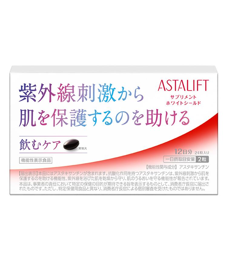 """<p><b>ASTALIFT<br />アスタリフトのサプリメント ホワイトシールド</b><br /> 抗酸化作用を持つ""""アスタキサンチン""""の飲むタイプのUVケア。摂取方法は手軽で、外出前や就寝前など好きなタイミングで1日2粒。12日分 2106円(富士フイルム)</p>"""