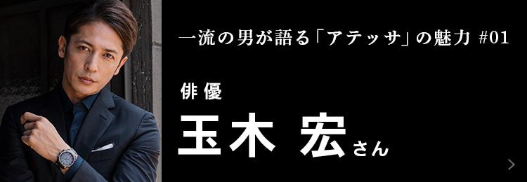 玉木宏さん
