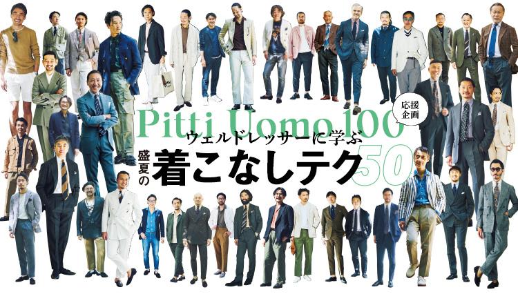 【Pitti Uomo 100応援企画】盛夏の着こなしテクニック50