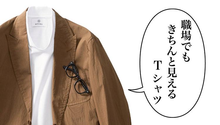 職場でもきちんと見えるTシャツ、ありませんか?【meSTORE】