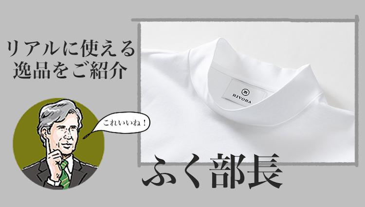 オトナのTシャツは素材の上質がモノを言う【ふく部長に聞いてみた/meSTORE】