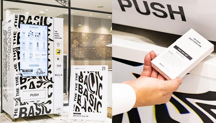 """""""お手軽スキンケア""""を実現したバルクオムに便利な自動販売機が登場!"""