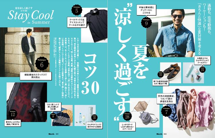 MEN'S EX2021年7月号DIGITAL Edition