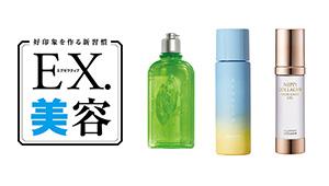 【EX.美容】好印象を作る新習慣「夏の涼しいスキンケア」を考える