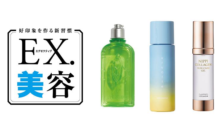 EX.美容 今月のテーマ【涼しいケア】