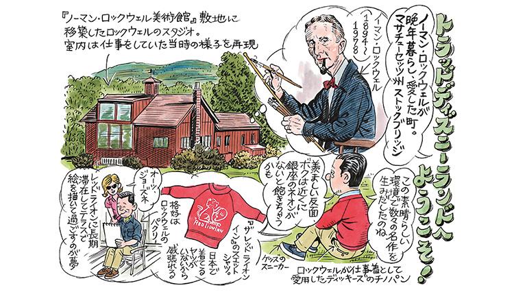 綿谷寛画伯のコンサバお洒落妄想旅計画「ノーマン・ロックウェル詣で」
