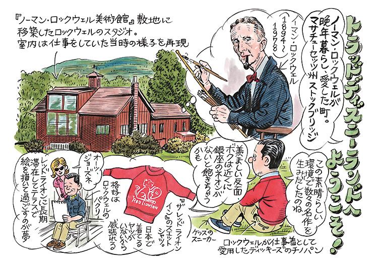 綿谷寛画伯のコンサバお洒落妄想旅計画「ノーマン・ロックウェル詣で」_トラッドディズニーランドへようこそ