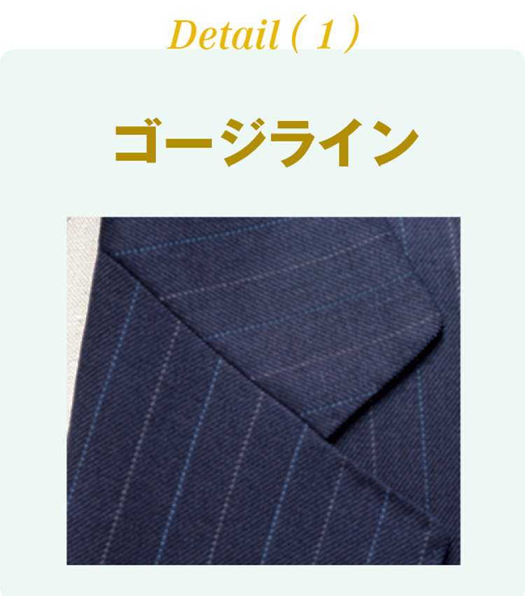 <p><b>ゴージライン</b><br /> 上襟と下襟が接する部分の縫い線のこと。立ち襟の頃の名残。ゴージラインが低いと、よりクラシックな印象になる。</p>