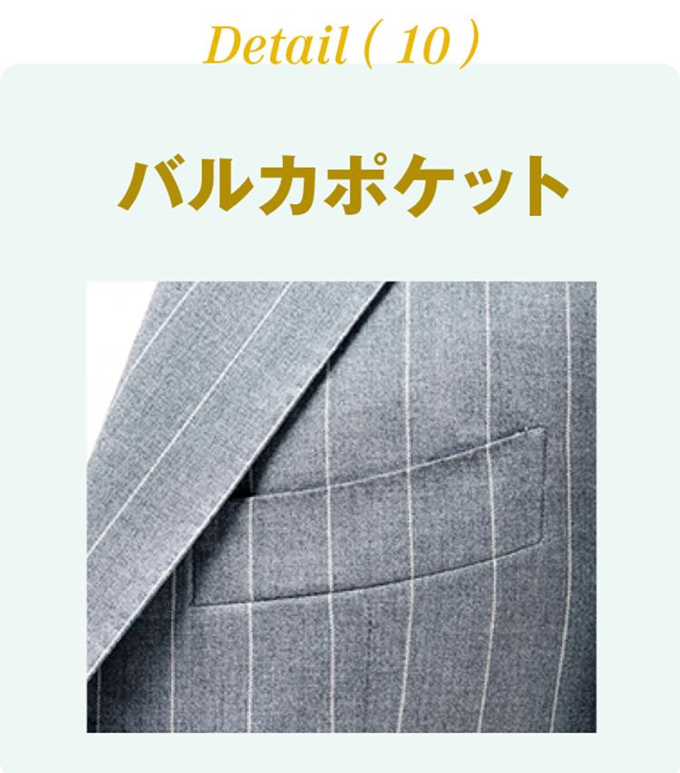 <p><b>バルカポケット</b><br /> バルカ(小舟)のような丸いラインの胸ポケット。ナポリ仕立ての特徴で、人体の胸の膨らみに沿った形になっている。</p>