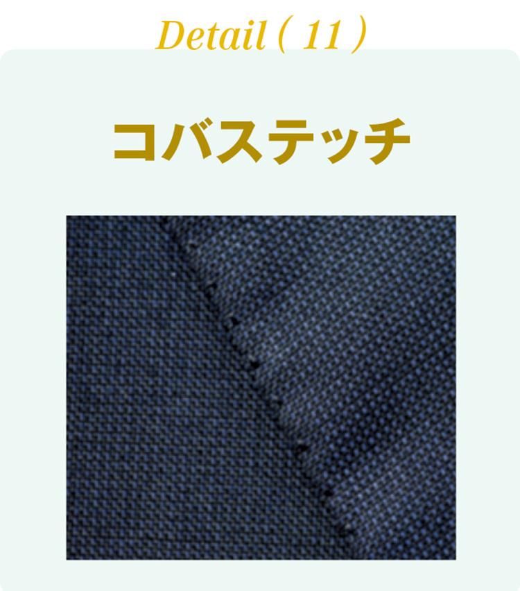 <p><b>コバステッチ</b><br /> ジャケットのラペル部分などの布の端から、ぎりぎり(0.5~2ミリ程度)のところにかける、端処理のステッチのことを指す。</p>