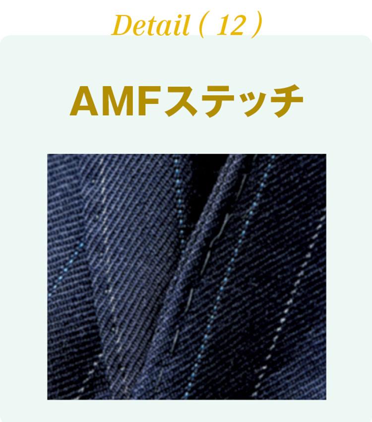 <p><b>AMFステッチ</b><br /> 主にフロント周りに入れられた、手縫い風の味わいがある装飾ステッチのこと。AMFとはミシンを開発した会社の名前。</p>