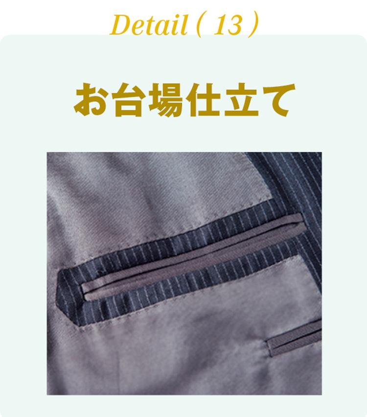 <p><b>お台場仕立て</b><br /> ジャケットの裏地のポケットの周りを表地が囲んでいる仕様。お台場(砲台)の形に似ていたことが名前の由来。</p>