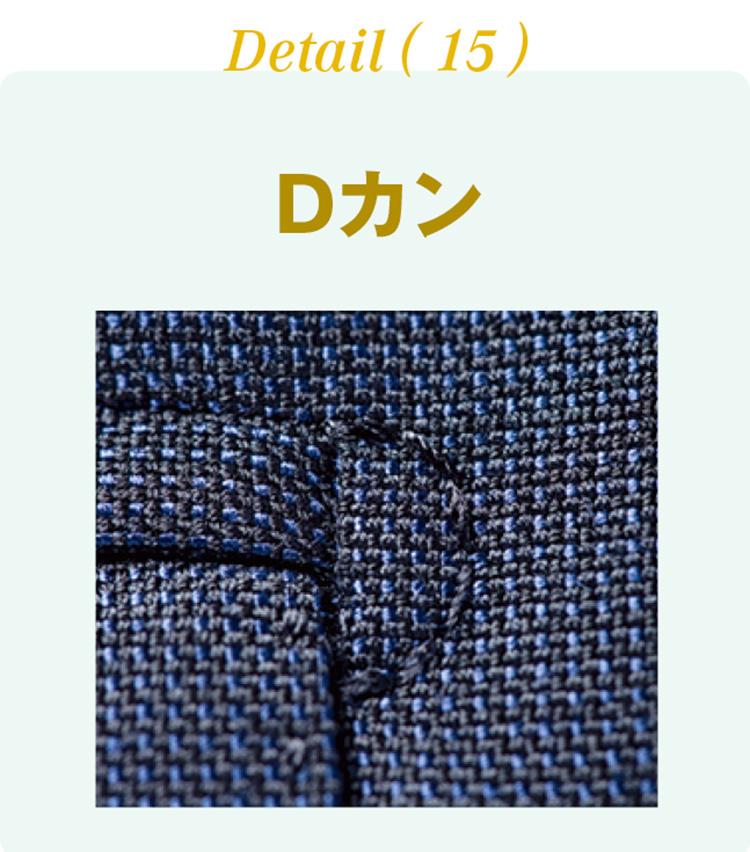 <p><b>Dカン</b><br /> ポケットの端などに施される綻び防止の止め縫いの一種。アルファベットのDの形をしていることからこの名がついた。</p>