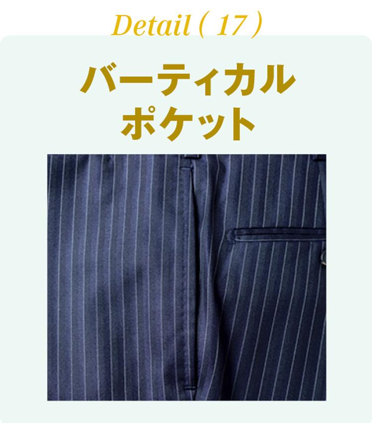 <p><b>バーティカルポケット</b><br /> まっすぐ垂直に開けられたパンツのサイドポケットのことを指す。ポケットが目立ちにくく、ドレッシーな雰囲気となる。</p>