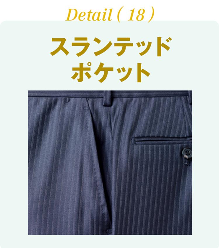 <p><b>スランテッドポケット</b><br /> 斜めに切られたパンツのサイドポケットのこと。手が入れやすく、既製品のパンツはほぼこのデザインとなっている。</p>