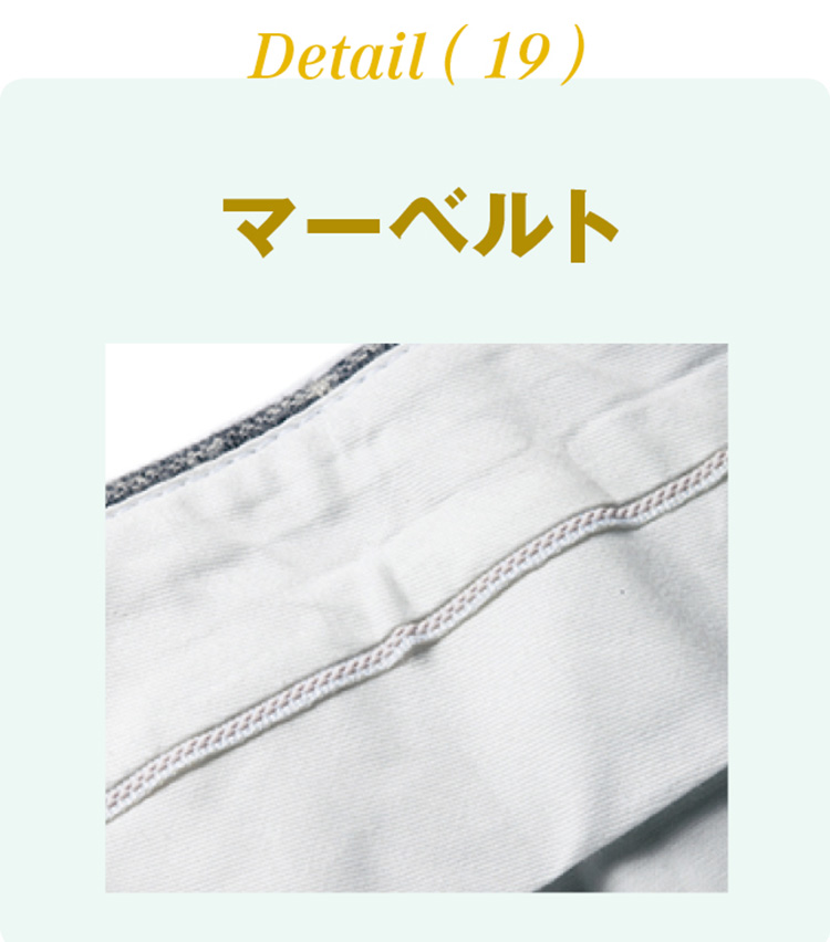 <p><b>マーベルト</b><br /> パンツの腰裏に使用される帯のこと。シャツを押さえて、穿き心地を落ち着かせる役割がある。ラバー素材のものも多い。</p>
