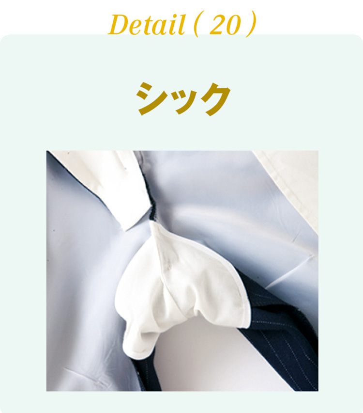 """<p><b>シック</b><br /> 英語で""""厚い""""の意。パンツの中で最も縫い代が集中している内側のあたりにつける、補強布のことを指す。</p>"""