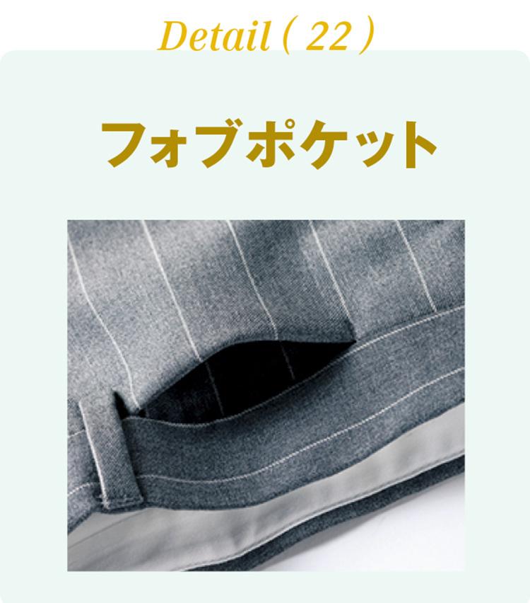 <p><b>フォブポケット</b><br /> パンツの前部右腰につく小さなポケット。ウォッチポケットとも称され、古くは懐中時計を入れるためのものだった。</p>