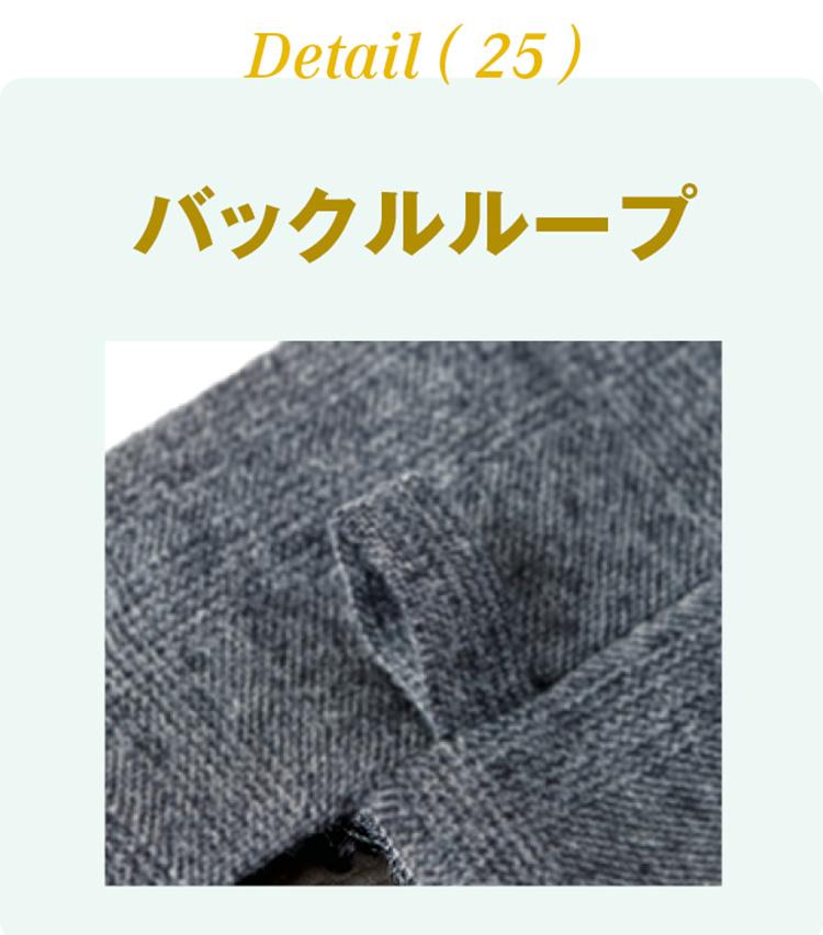 <p><b>バックルループ</b><br /> パンツの前部分についた小さなループ。ベルトのバックルのピンを通し、バックルの位置がずれるのを防ぐ役割りがある。</p>