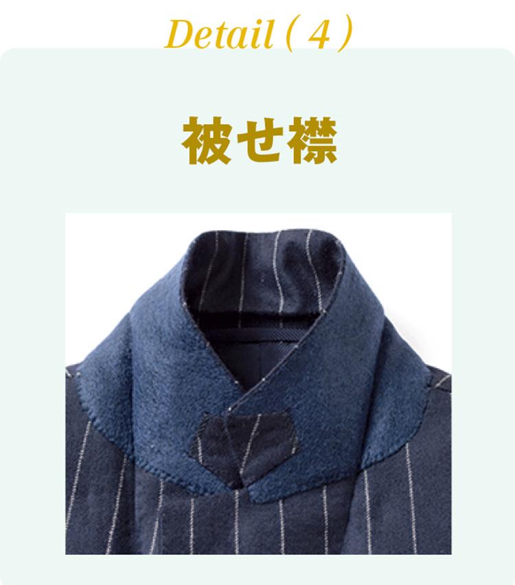 <p><b>被せ襟</b><br /> 首元のラインに合わせて、かぶせるようにしてつけた、後付けの襟のこと。丁寧な仕立ての高級服に多く見られる仕様だ。</p>