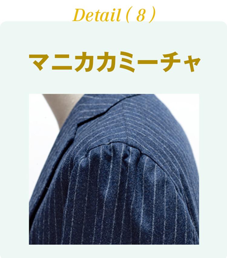 <p><b>マニカカミーチャ</b><br /> ナポリ仕立て服によく見られる仕様で、イタリア語で「シャツ袖」の意味。袖山に特有の縦線が生まれる。雨降らしとも。</p>