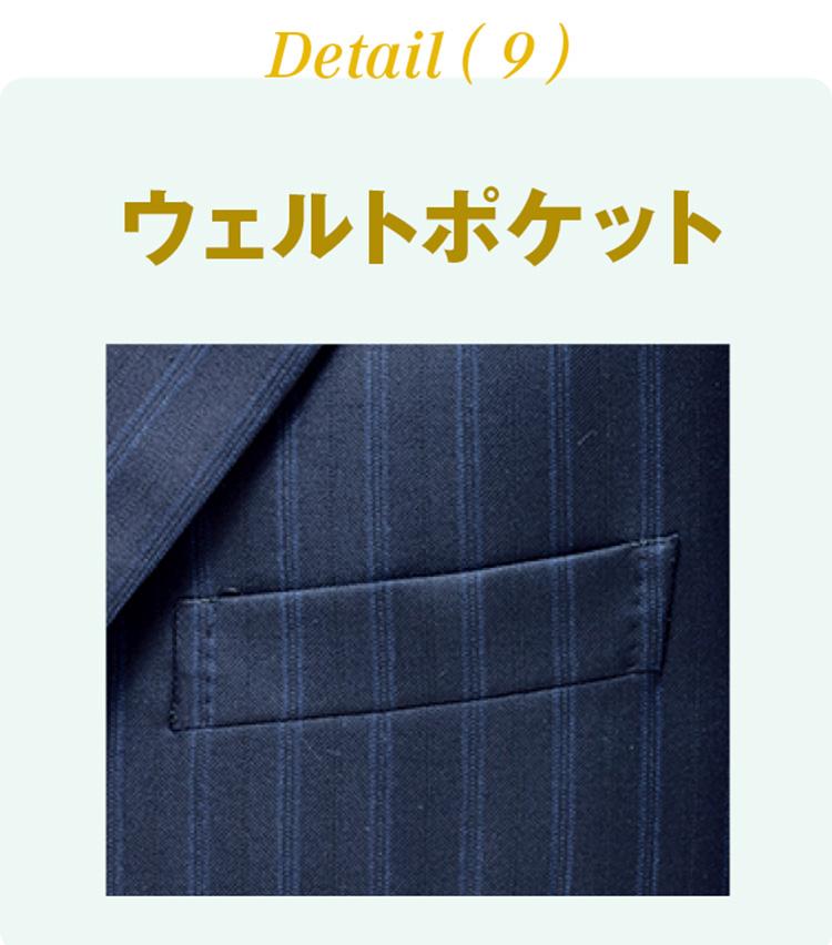 <p><b>ウェルトポケット</b><br /> ジャケットの胸ポケットの代表的な意匠。ふち飾りの細長い当て布(ウェルト)をつけたことが名前の由来と言われる。</p>