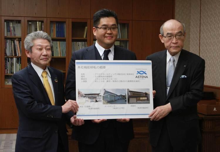 珠洲市の市長さんとの契約的な集合写真