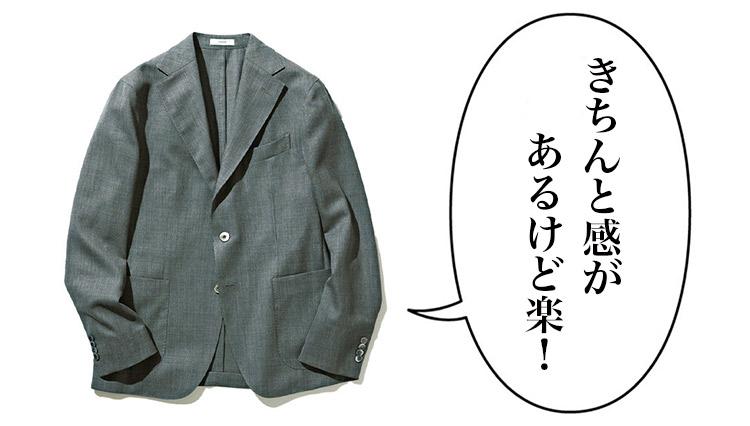 着ていて楽だけれどきちんと感があるジャケットが欲しい【meSTORE】