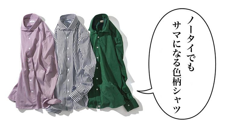 ノータイでもサマになる色柄シャツを探しています……【meSTORE】