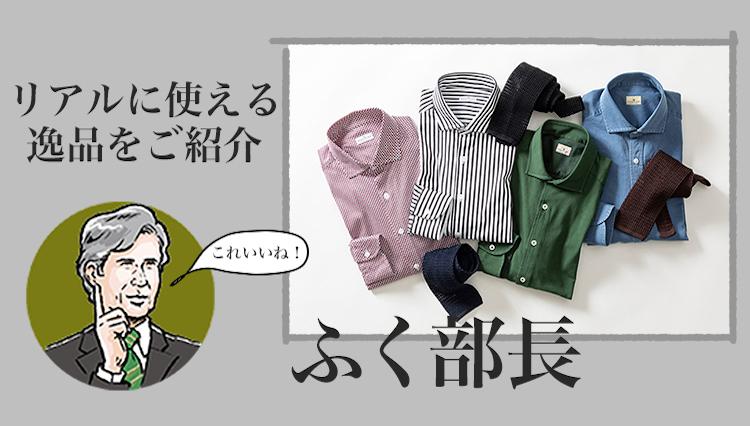 ソンリーサのシャツでパッと目を惹くVゾーンを【ふく部長に聞いてみた/meSTORE】