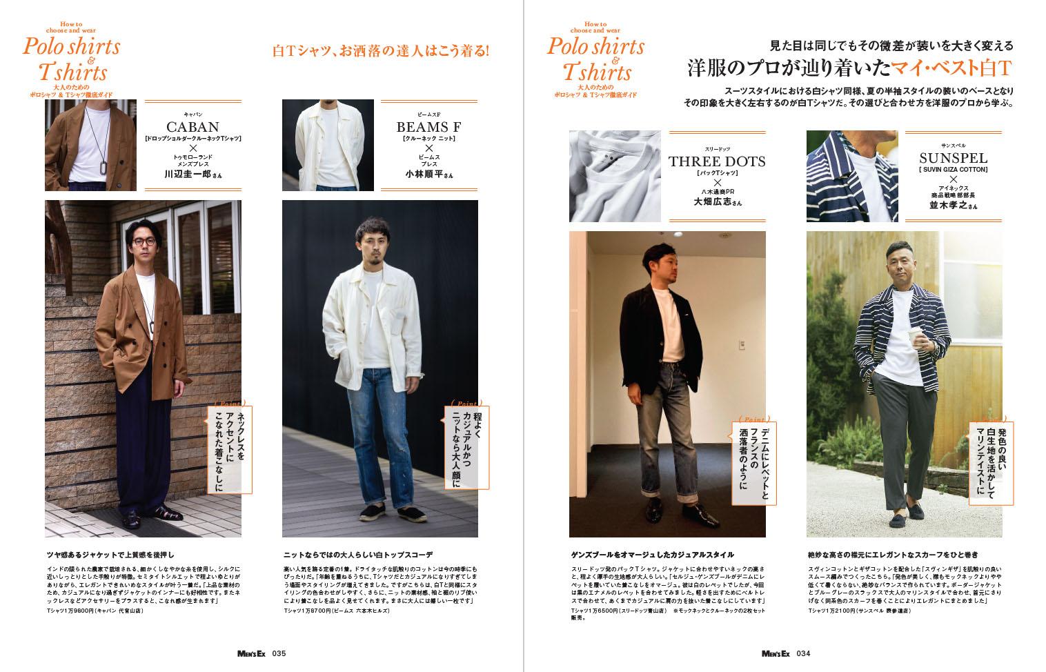 MEN'S EX2021年9月号DIGITAL Edition