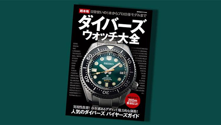 『超本格ダイバーズウォッチ大全』発売! 夏に欲しい最強防水時計のバイヤーズガイド