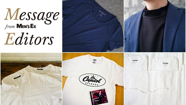 編集部のエディター5人の私物「私のお気に入りTシャツ&ポロシャツ」
