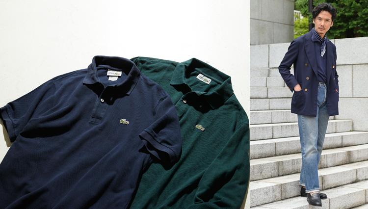 【西口修平の大人のヴィンテージ入門】ラコステのフランス製ポロシャツ