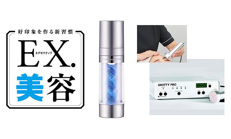 EX.美容 【幹細胞美容】