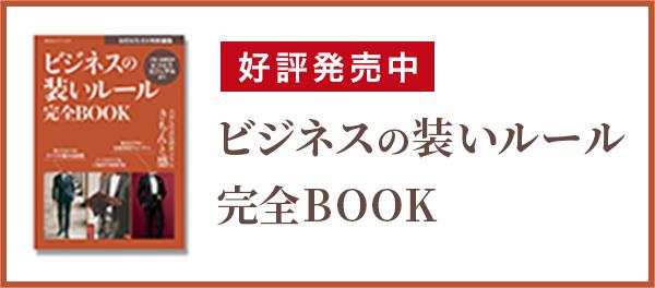 ビジネスの装いルール完全BOOK