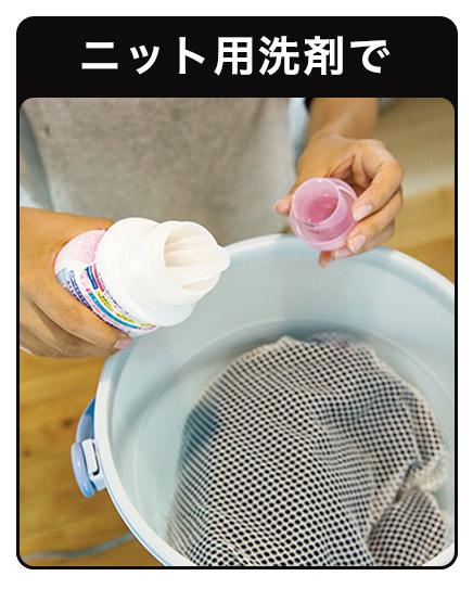 ニット用洗剤