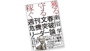 『週刊文春』元編集長・新谷 学氏の最新刊は危機突破のリーダー論【ひと言ニュース】