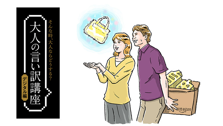 ネット通販での買い物を妻に責められた……何と言い訳する?【大人の言い訳講座】