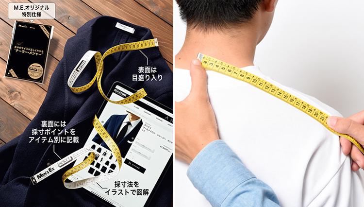 オーダーシャツの採寸