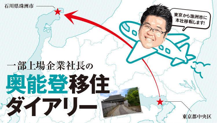【一部上場企業社長の奥能登移住ダイアリー】「東京本社を、珠洲市に移転します!」