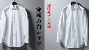 ドレス服好きに向けた「究極の白シャツ」。MEN'S EX別注2モデルを詳しく解説する