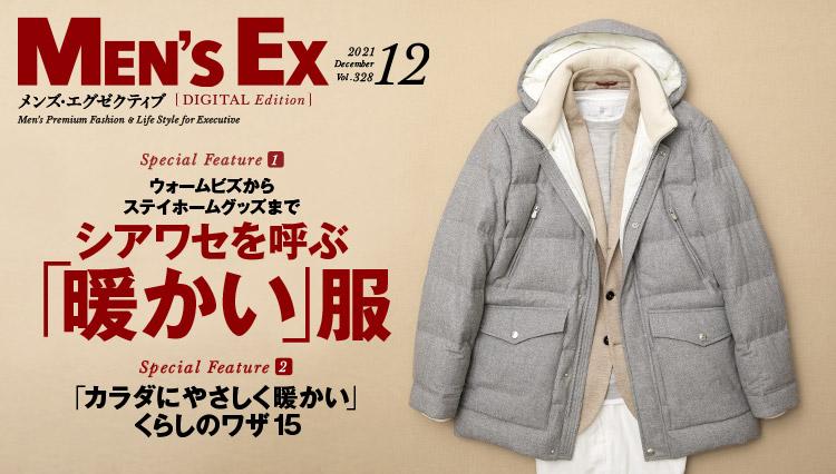 【電子版】シアワセを呼ぶ「暖かい」服/「カラダにやさしく暖かい」くらしのワザ15