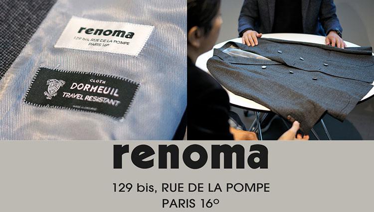 エディフィスのドレススタイルの思いが詰まった「レノマ パリス」の別注ジャケットとは?