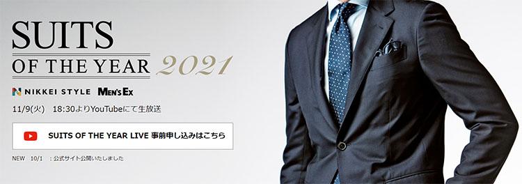 スーツ・オブ・ザ・イヤー2021公式サイト